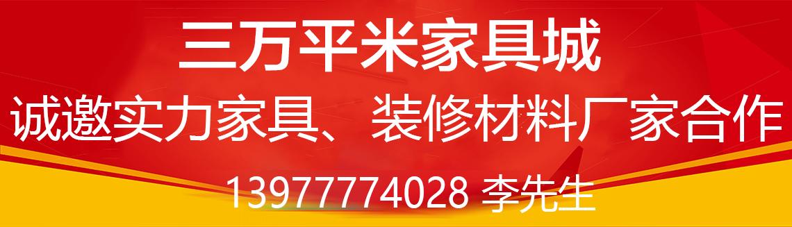 三万平米家具城诚邀实力家具国发生、装修材料厂家合作 13977774028盔都,李生